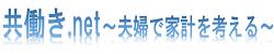 共働き.net〜夫婦で家計を考える〜